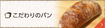こだわりのパン