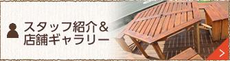 スタッフ紹介&店舗ギャラリー