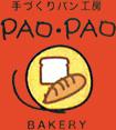 手作りパン工房PAO・PAO