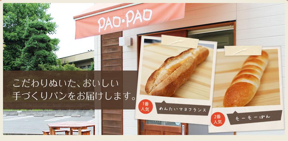 こだわりぬいた、おいしい手造りパンをお届けします。